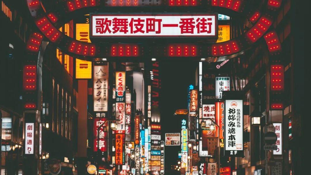 歌舞伎町|极乐净土的烟火味,闻起来跟想象中的不太一样