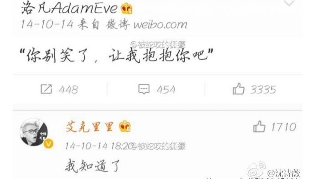 """""""越南女明星""""艾克里里和娇C小助理复合了!陈年糖还好磕吗?"""