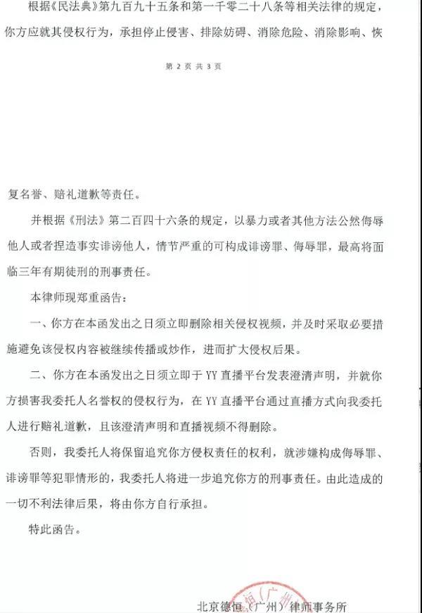 沈雨萱律师函警告起诉黑龙,内容曝光已构成犯罪!玄律分析签约原因:YY直接砸钱,外站不受重视!